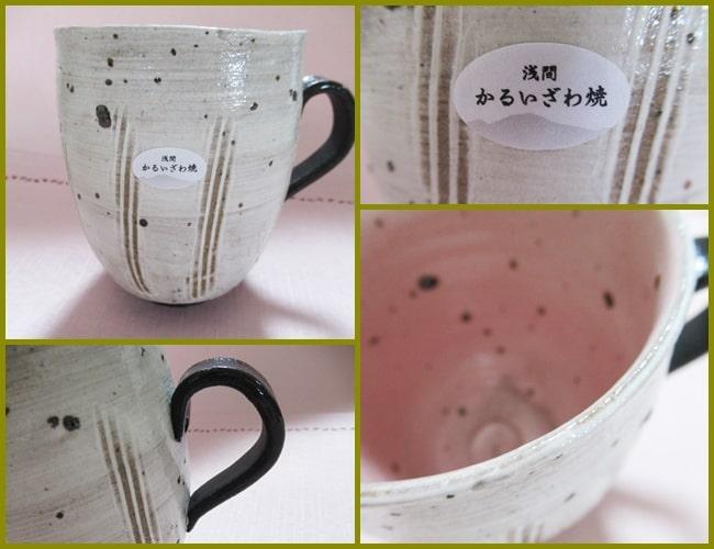浅間 軽井沢焼のマグカップ