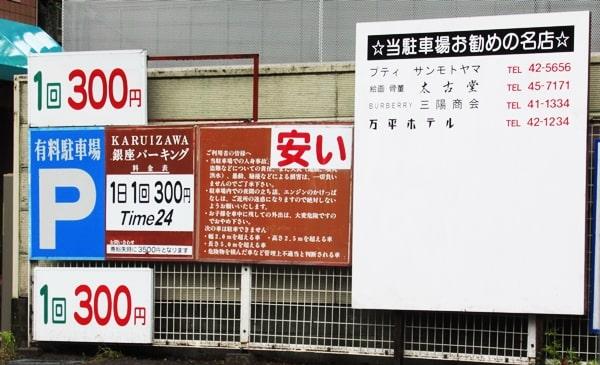 軽井沢パーキング 食べ歩き おすすめ