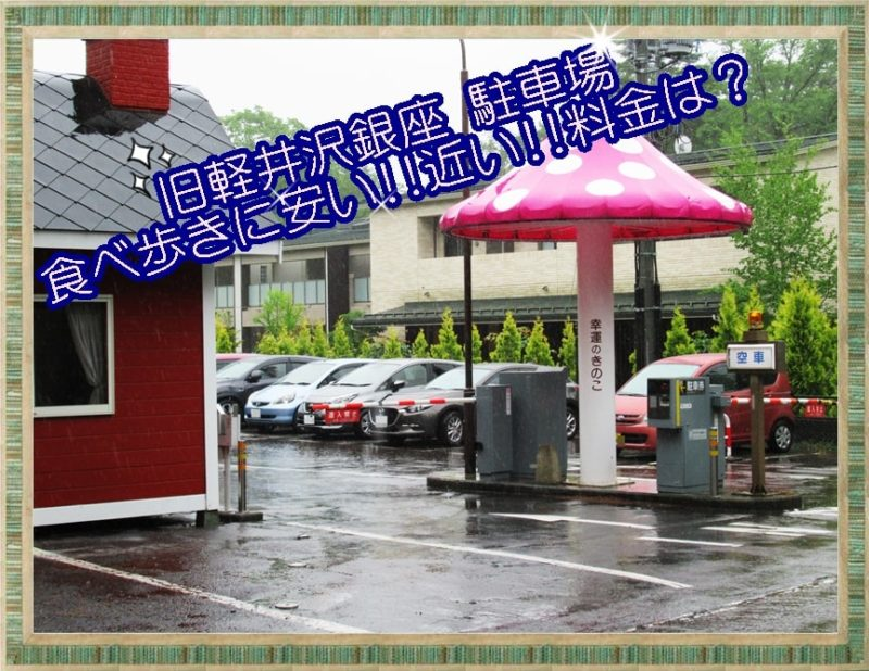 旧軽井沢銀座 駐車場 安い 近い 料金 食べ歩き おすすめ