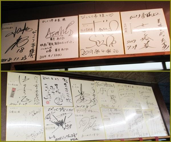 びっくり亭 福岡 博多 芸能人 サイン ギャル曽根 バナナマン 篠田真理子おすすめ 焼肉 ケンミンショー