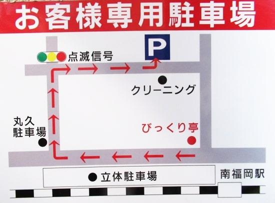 びっくり亭 本店 駐車場 福岡 焼肉 ケンミンショーで篠田麻里子おすすめ博多のソウルフード