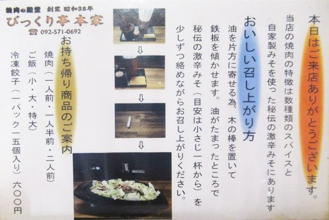 びっくり亭 福岡 博多 食べ方 焼肉 ケンミンショー ギャル曽根