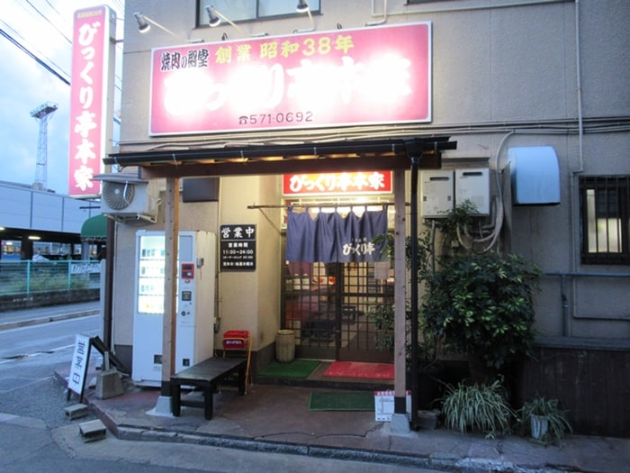 びっくり亭 福岡 焼肉 ケンミンショー