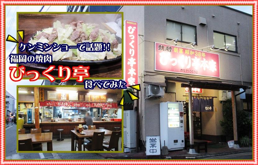びっくり亭 福岡 焼肉 ケンミンショーで篠田麻里子おすすめ博多のB級グルメ