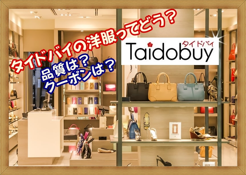 Taidobuy タイドバイ クーポン セール 通販 洋服 ファッション ワンピース