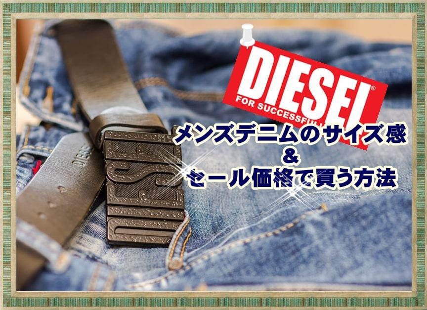 ディーゼル メンズ デニム サイズ感 通販 限定 DIESEL セール 価格 人気 種類 YOOX