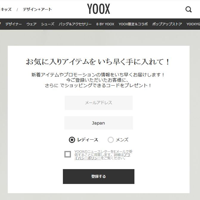 yooxs ユークス ユークスコード メルマガ