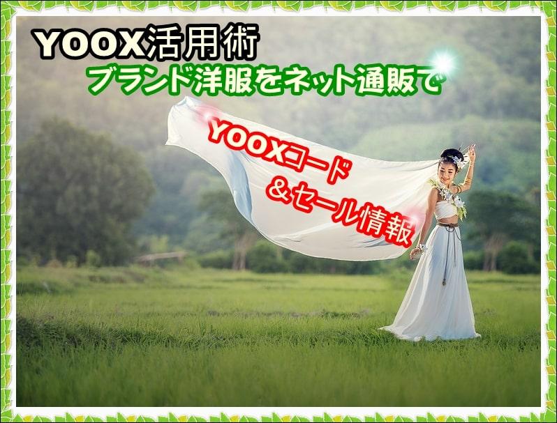 yooxs YOOXコード ユークス 送料無料 セール