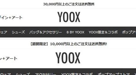 yooxs ユークス 送料無料 セール情報