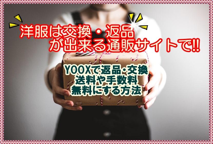 YOOX 返品 交換 送料 手数料 無料 返品フォーム