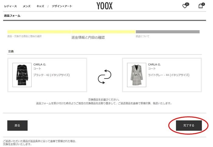 YOOX 返品送料 交換送料 手数料 無料 返品フォーム