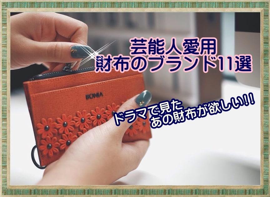 芸能人愛用 財布のブランド レディース ドラマ 人気