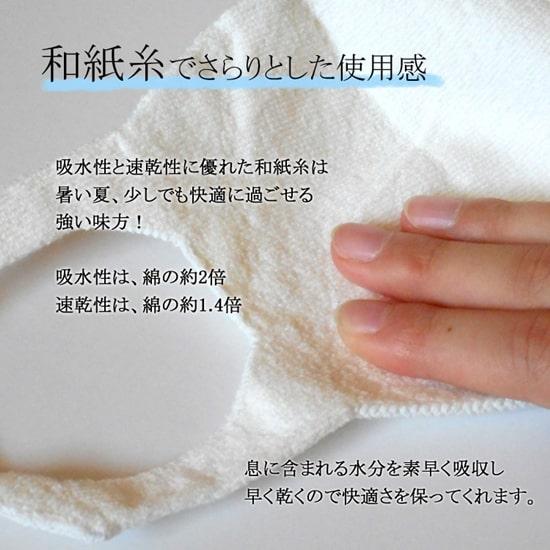 夏用,和紙マスク,熱中症対策,コロナウイルス,暑い,