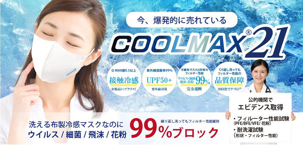 夏用 接触冷感マスク 冷たい 不織布
