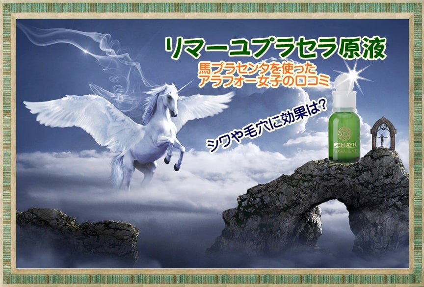 リマーユプラセラ原液,効果,口コミ,シワ,毛穴,馬プラセンタ,値段,臭い,価格,