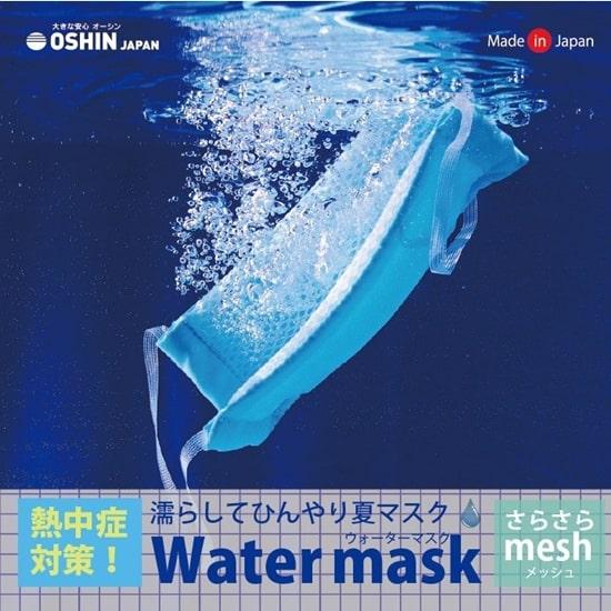 夏用,ウォーターマスク,熱中症対策,コロナウイルス,暑い,