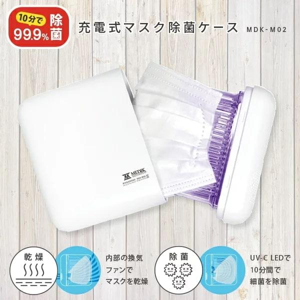 充電式 マスクケース 除菌 紫外線