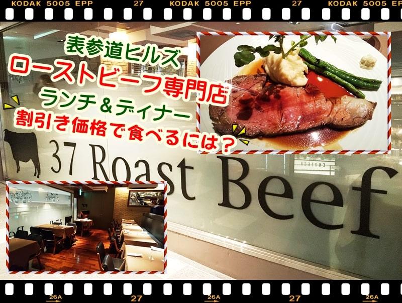 37RoastBeef オズモール 一休.com ランチ レストラン 専門店 予約 安い おすすめ オシャレ 割引きクーポン ディナー