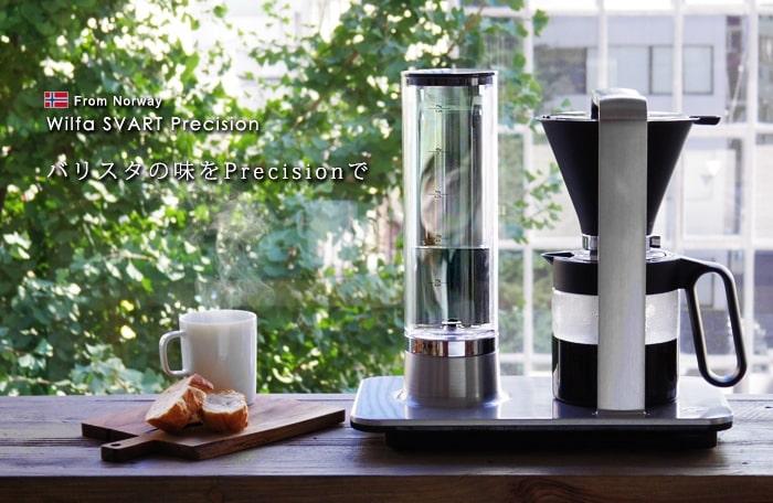 ウィルファコーヒーメーカー 美味しい,全自動,ミル付き,高級,