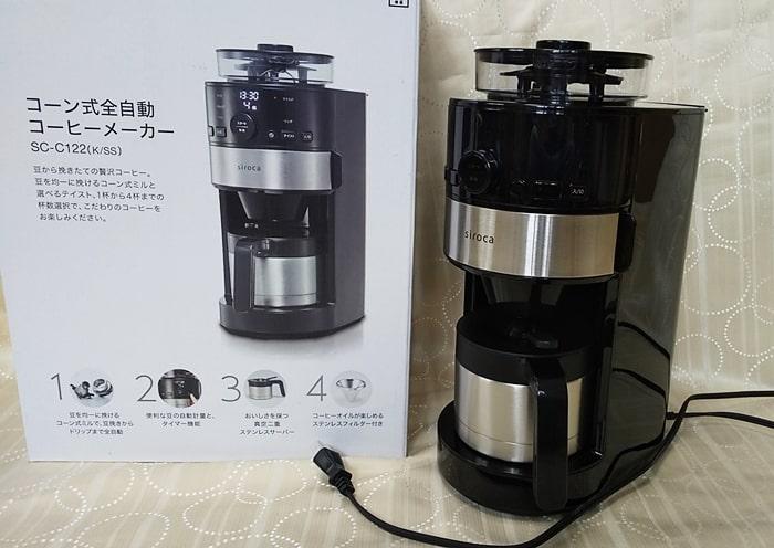 siroca コーン式全自動コーヒーメーカー,使い方,手入れ,掃除,違い,