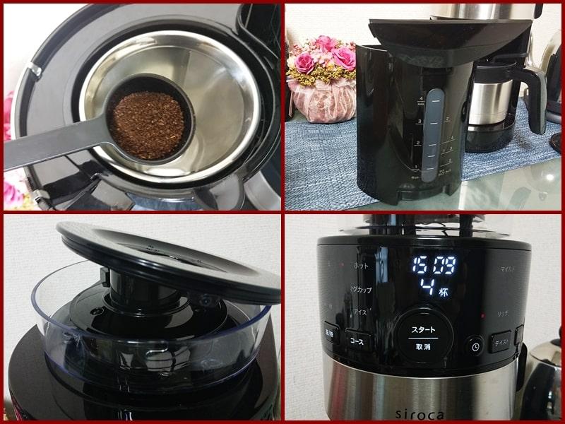 siroca コーン式全自動コーヒーメーカー,使い方,違い,