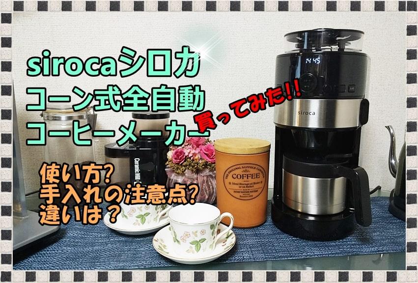 シロカ コーン式全自動コーヒーメーカー,使い方,手入れ,掃除,違い,