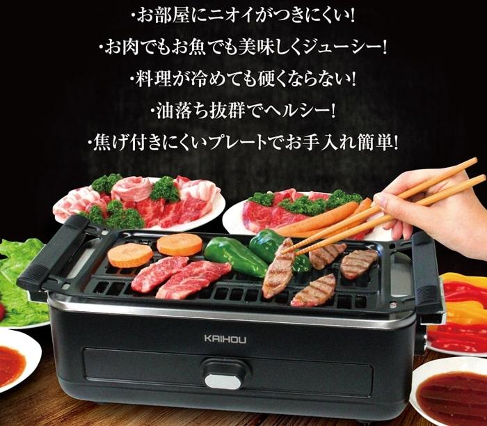焼き肉ホットプレートまずい カイホウ 卓上コンロ 温度 煙吸う 自宅 ロースター