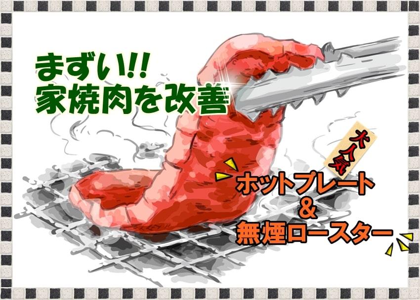 焼き肉ホットプレートまずい 無煙 匂い 卓上コンロ 温度 煙吸う 自宅 ロースター