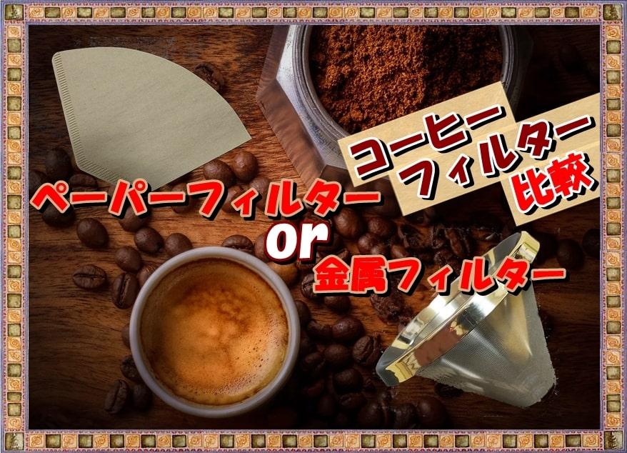 コーヒーフィルター 比較,金属フィルター,ステンレス,おすすめ,種類,味,ペーパーフィルター、微粉