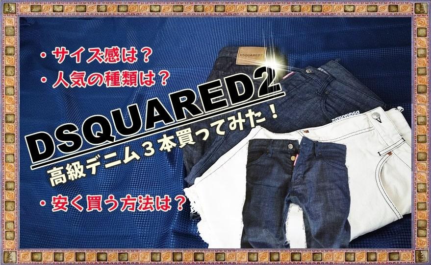 ディースクエアード デニム,メンズ,サイズ感,人気,種類,安い,Dsquared2,コーデ,