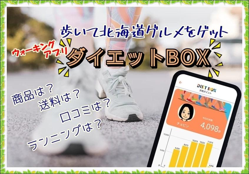 ダイエットボックス アプリ,口コミ,招待コード,仕組み,無料,危ない,送料,商品,NHK,あさイチ,テレビ,