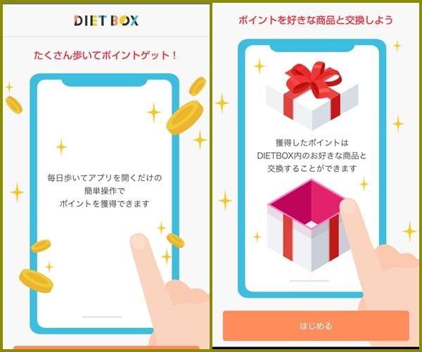 ダイエットBOX アプリ,口コミ,招待コード,送料,商品,NHK,あさイチ,
