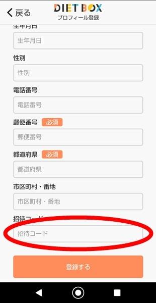 ダイエットボックス アプリ,口コミ,仕組み,無料,危ない,招待コード,NHK,あさイチ,